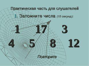 Практическая часть для слушателей 1. Запомните числа (15 секунд): Повторите 1