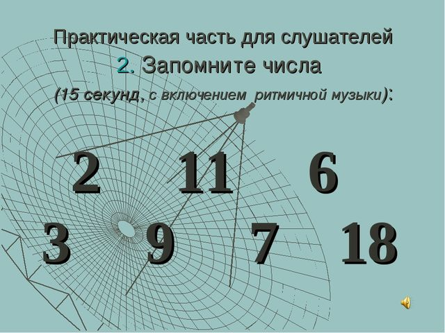 Практическая часть для слушателей 2. Запомните числа (15 секунд, с включением...