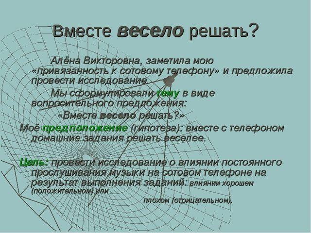 Вместе весело решать? Алёна Викторовна, заметила мою «привязанность к сотов...