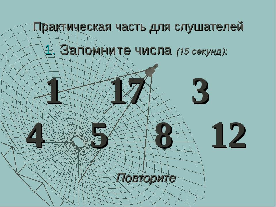 Практическая часть для слушателей 1. Запомните числа (15 секунд): Повторите 1...