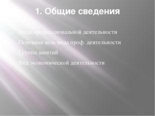 1. Общие сведения Виды профессиональной деятельности Основная цель вида проф.