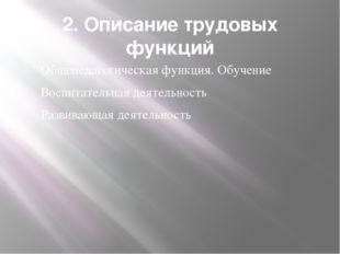 2. Описание трудовых функций Общепедагогическая функция. Обучение Воспитатель