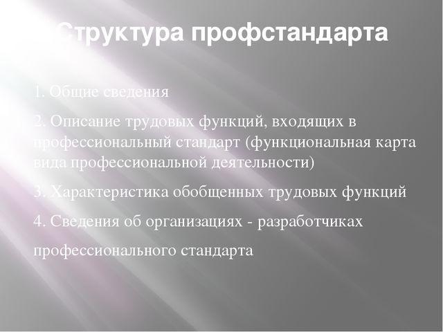 Структура профстандарта 1. Общие сведения 2. Описание трудовых функций, входя...