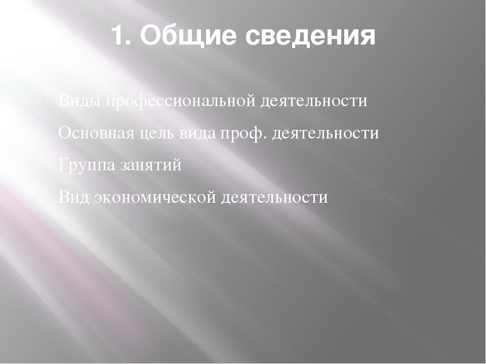 1. Общие сведения Виды профессиональной деятельности Основная цель вида проф....
