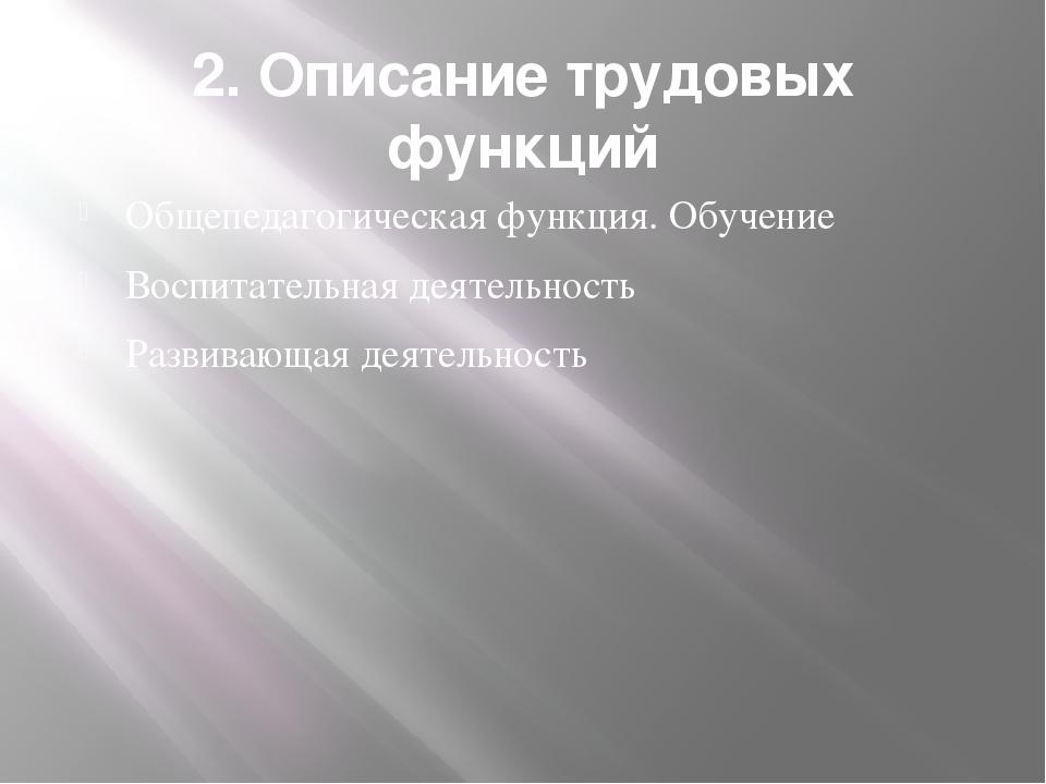 2. Описание трудовых функций Общепедагогическая функция. Обучение Воспитатель...