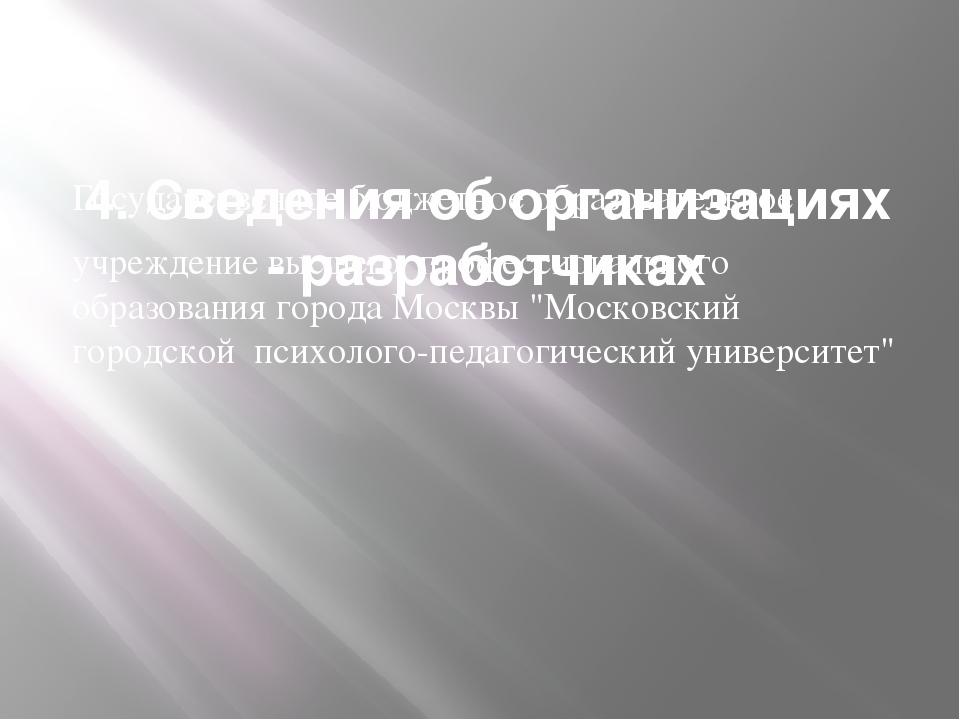 4. Сведения об организациях - разработчиках Государственное бюджетное образо...