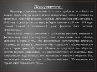 Историческое. Например, вступление по теме «Что такое храбрость на войне?» н
