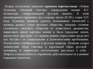 Второе вступление написано приемом перечисления: «Роман Пушкина «Евгений Оне