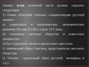 Значит, план основной части должен отразить следующее: 1) Роман «Евгений Онег