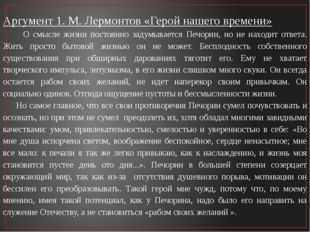 Аргумент 1. М. Лермонтов «Герой нашего времени» О смысле жизни постоянно заду