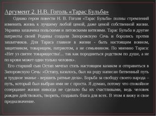 Аргумент 2. Н.В. Гоголь «Тарас Бульба» Однако герои повести Н. В. Гоголя «Тар