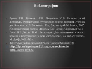 Библиография Бунеев Р.Н., Бунеева Е.В., Чиндилова О.В. История твоей литерату