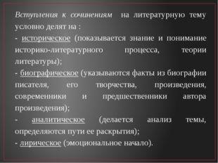 Вступления к сочинениям на литературную тему условно делят на : - историческо