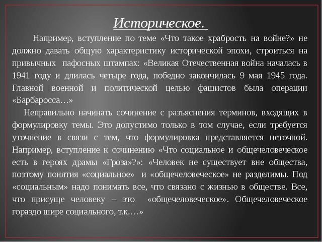 Историческое. Например, вступление по теме «Что такое храбрость на войне?» н...