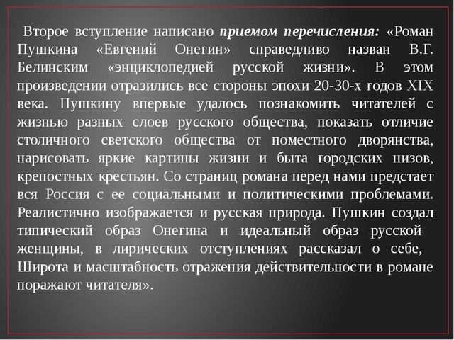 Второе вступление написано приемом перечисления: «Роман Пушкина «Евгений Оне...