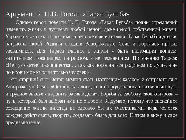 Аргумент 2. Н.В. Гоголь «Тарас Бульба» Однако герои повести Н. В. Гоголя «Тар...