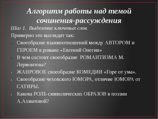Алгоритм работы над темой сочинения-рассуждения Шаг 1. Выделение ключевых сло...