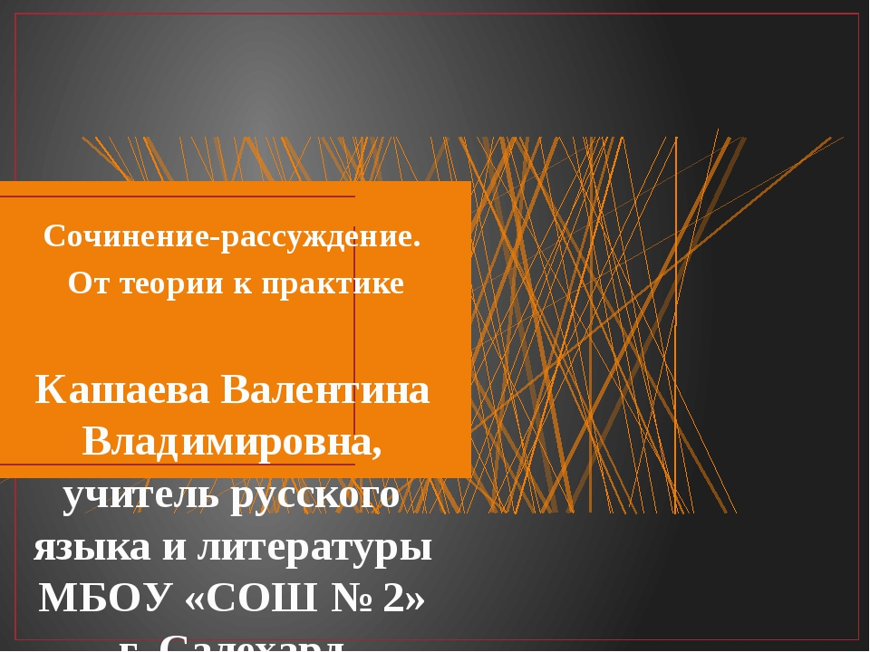 Сочинение-рассуждение. От теории к практике Кашаева Валентина Владимировна, у...