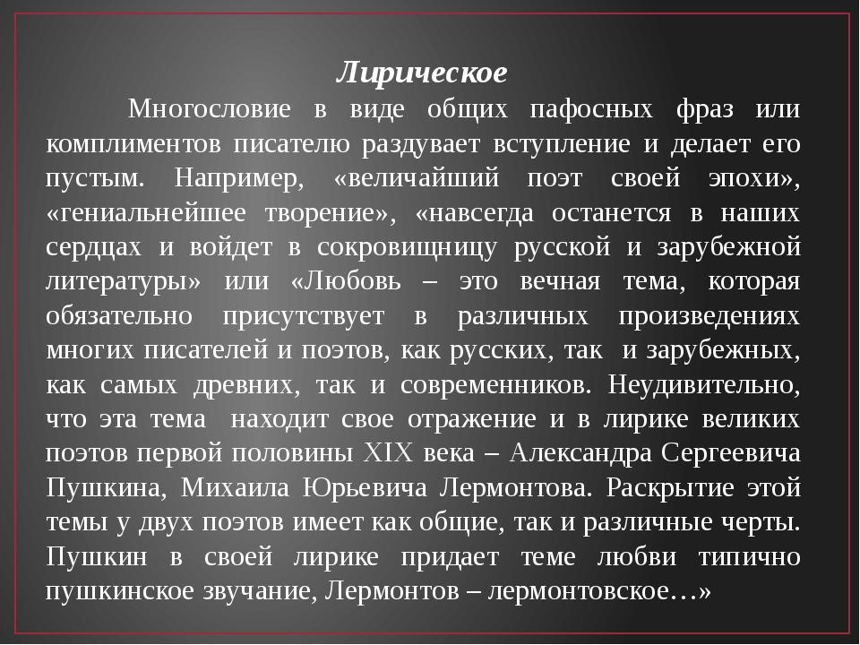 Лирическое Многословие в виде общих пафосных фраз или комплиментов писателю...