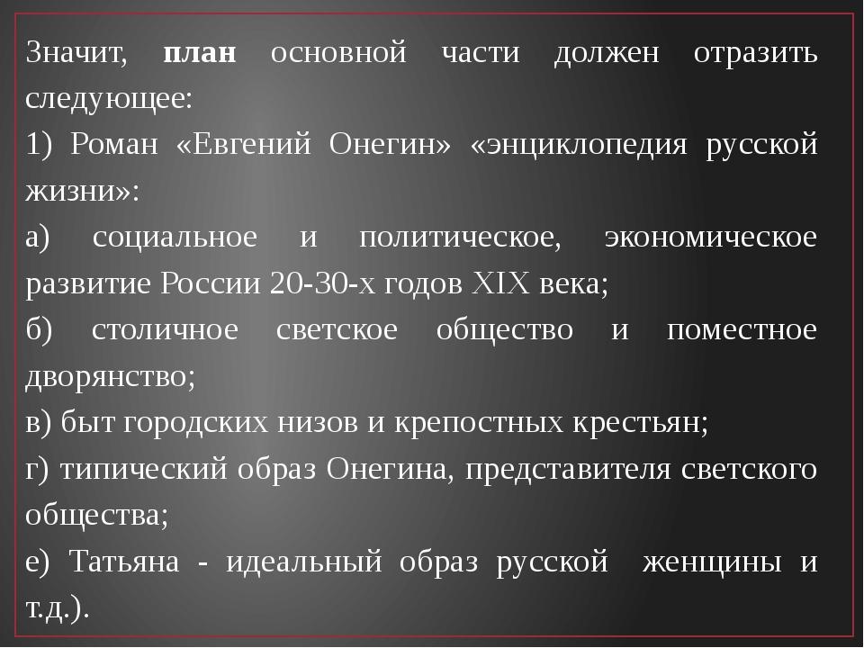 Значит, план основной части должен отразить следующее: 1) Роман «Евгений Онег...