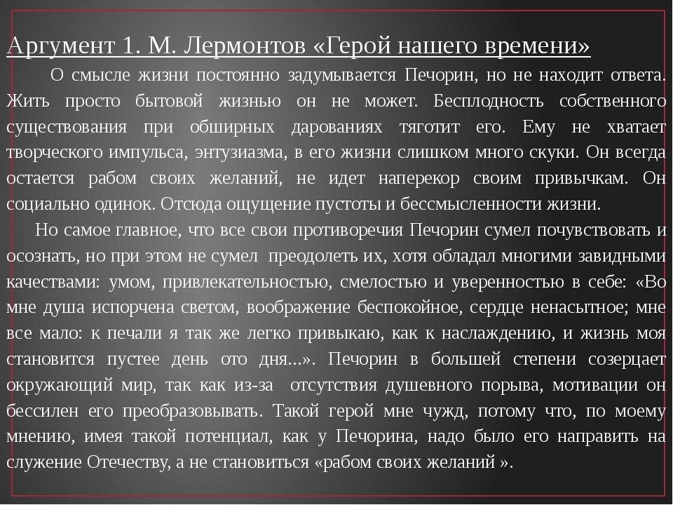 Аргумент 1. М. Лермонтов «Герой нашего времени» О смысле жизни постоянно заду...