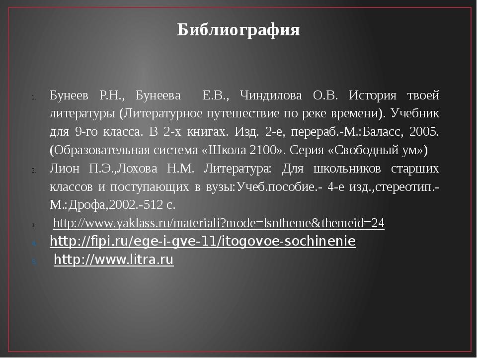 Библиография Бунеев Р.Н., Бунеева Е.В., Чиндилова О.В. История твоей литерату...