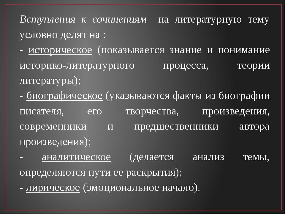 Вступления к сочинениям на литературную тему условно делят на : - историческо...