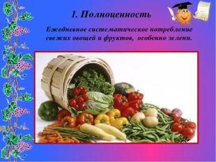 1. Полноценность Ежедневное систематическое потребление свежих овощей и фрукт