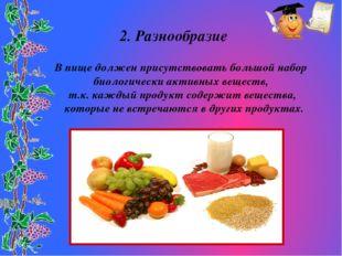 2. Разнообразие В пище должен присутствовать большой набор биологически актив