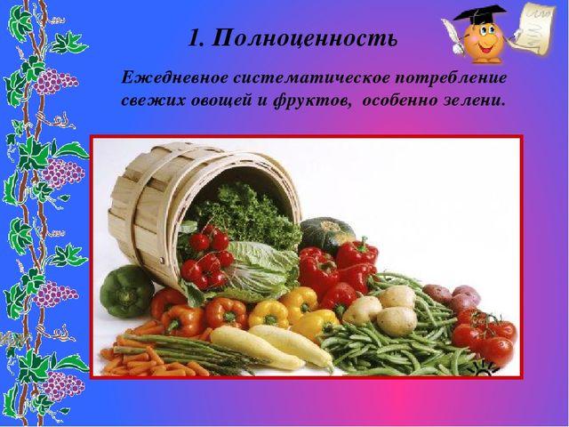1. Полноценность Ежедневное систематическое потребление свежих овощей и фрукт...