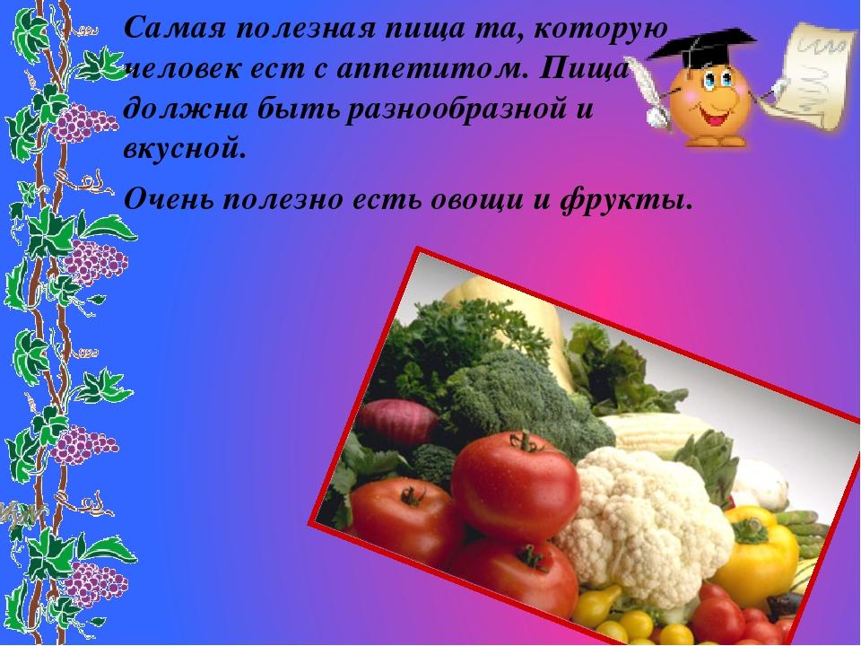 Самая полезная пища та, которую человек ест с аппетитом. Пища должна быть ра...