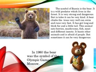 The symbol of Russia is the bear. It is a wild predator which lives in the f