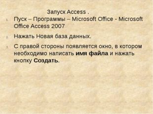 Запуск Access . Пуск – Программы – Microsoft Office - Microsoft Office Access