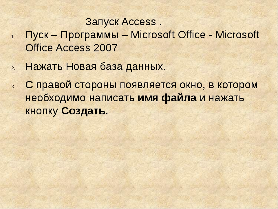Запуск Access . Пуск – Программы – Microsoft Office - Microsoft Office Access...