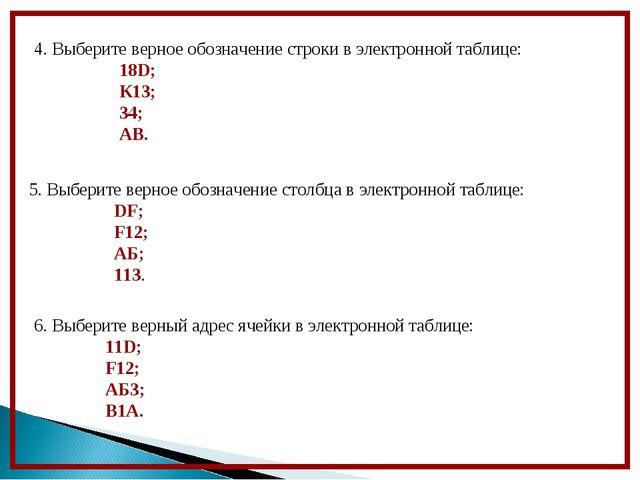 4. Выберите верное обозначение строки в электронной таблице: 18D; К13; 34; АВ...