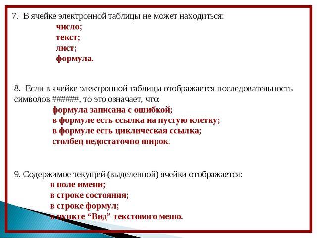 7. В ячейке электронной таблицы не может находиться: число; текст; лист; форм...
