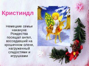 Кристиндл Немецкие семьи накануне Рождества посещал ангел, восседавший на кро