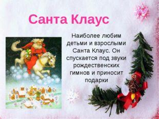 Санта Клаус Наиболее любим детьми и взрослыми Санта Клаус. Он спускается под