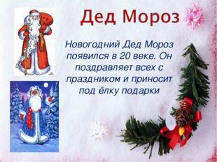 Новогодний Дед Мороз появился в 20 веке. Он поздравляет всех с праздником и п