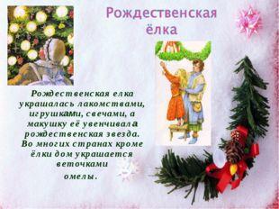 Рождественская елка украшалась лакомствами, игрушками, свечами, а макушку её