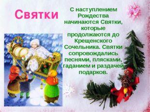 Святки С наступлением Рождества начинаются Святки, которые продолжаются до Кр