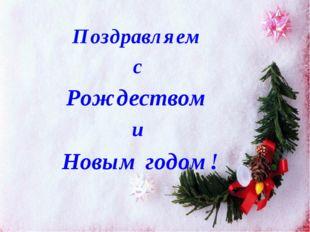 Поздравляем с Рождеством и Новым годом!