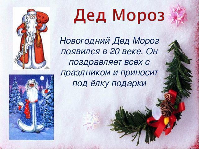 Новогодний Дед Мороз появился в 20 веке. Он поздравляет всех с праздником и п...