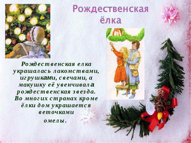 Рождественская елка украшалась лакомствами, игрушками, свечами, а макушку её...