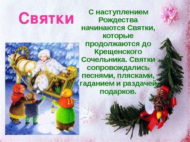 Святки С наступлением Рождества начинаются Святки, которые продолжаются до Кр...