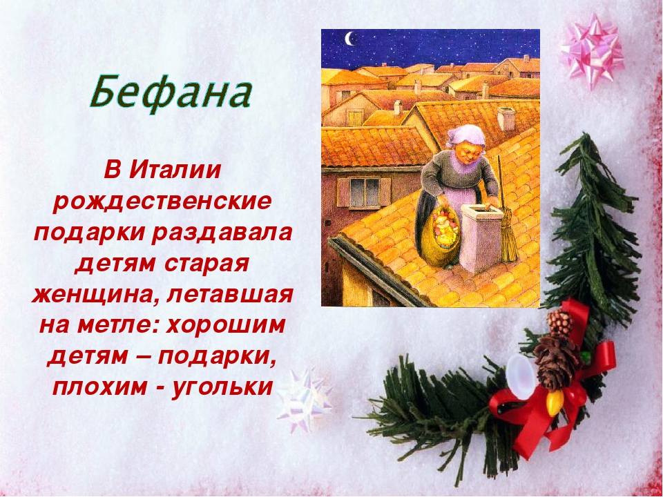 В Италии рождественские подарки раздавала детям старая женщина, летавшая на м...