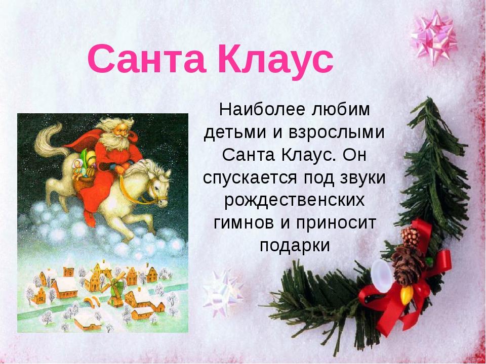Санта Клаус Наиболее любим детьми и взрослыми Санта Клаус. Он спускается под...