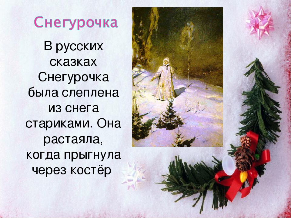 В русских сказках Снегурочка была слеплена из снега стариками. Она растаяла,...