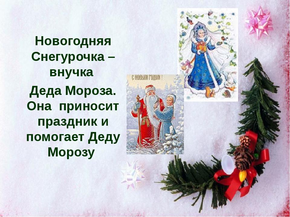 Новогодняя Снегурочка – внучка Деда Мороза. Она приносит праздник и помогает...