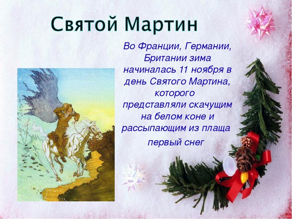 Во Франции, Германии, Британии зима начиналась 11 ноября в день Святого Марти...